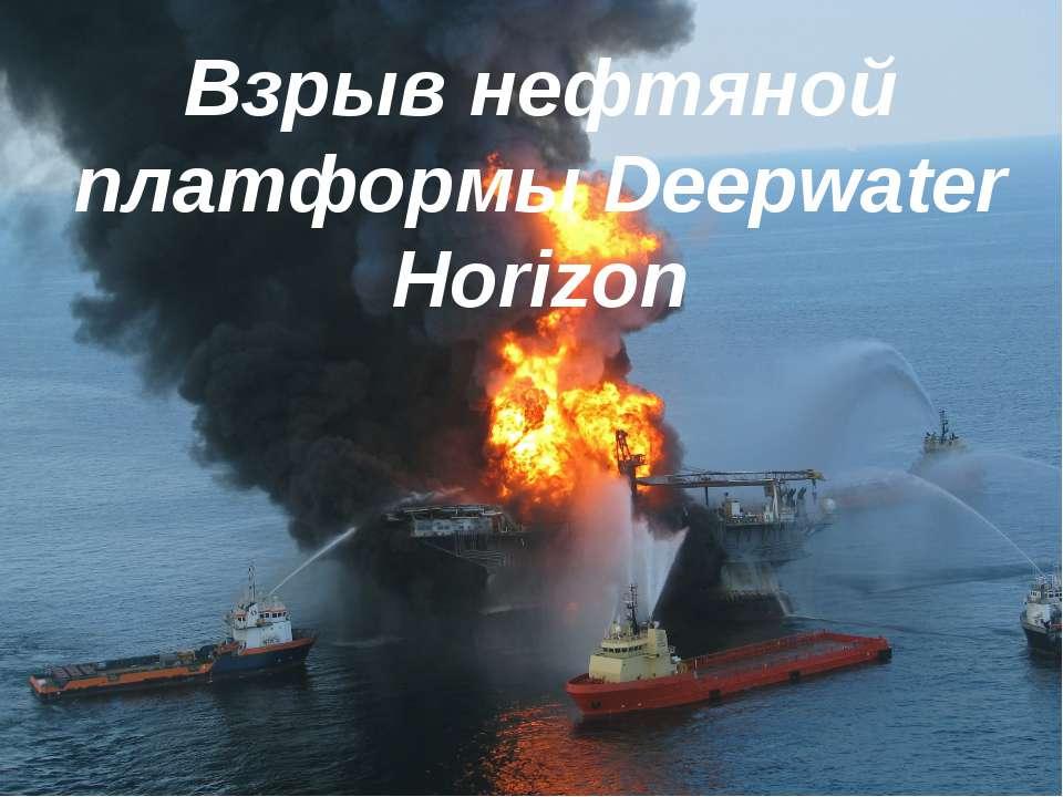 Взрыв нефтяной платформы Deepwater Horizon