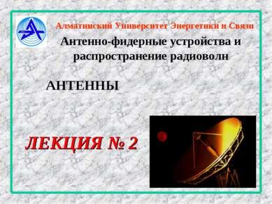 Алматинский Университет Энергетики и Связи Антенно-фидерные устройства и расп...