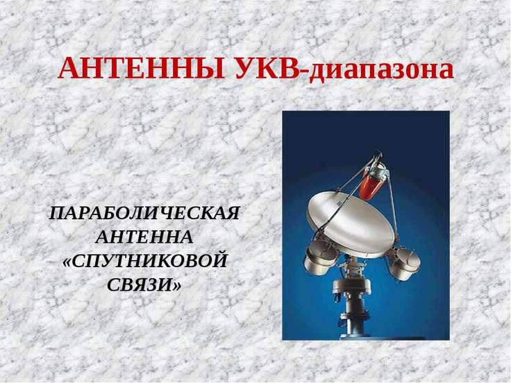 АНТЕННЫ УКВ-диапазона ПАРАБОЛИЧЕСКАЯ АНТЕННА «СПУТНИКОВОЙ СВЯЗИ»
