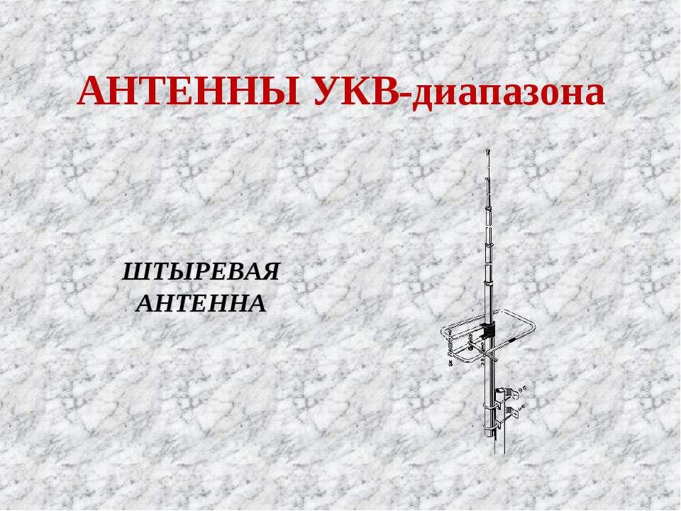 АНТЕННЫ УКВ-диапазона ШТЫРЕВАЯ АНТЕННА