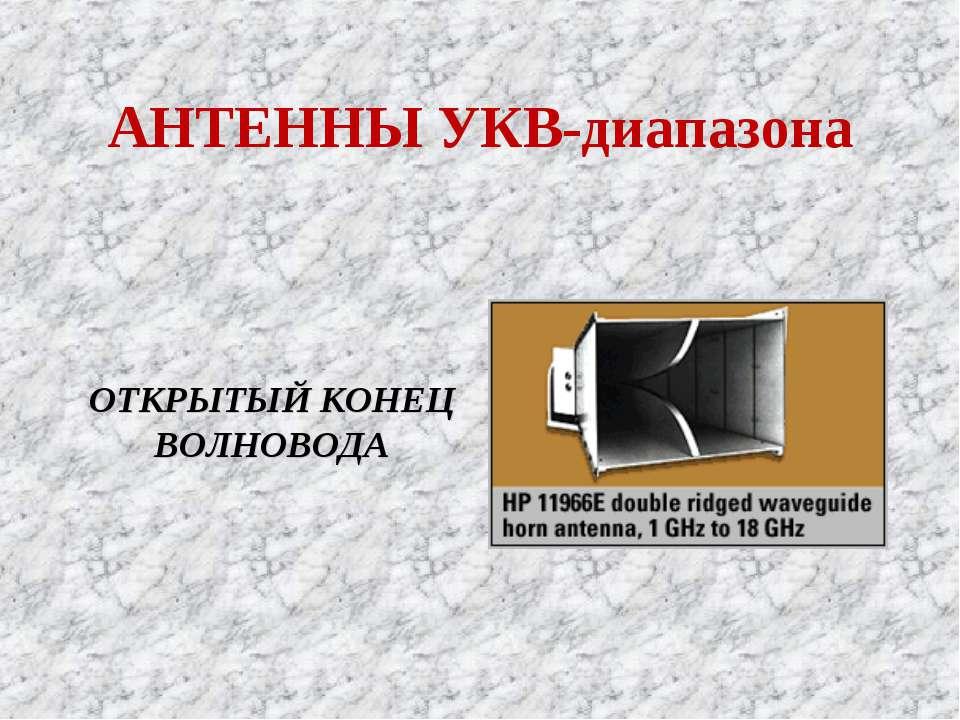 АНТЕННЫ УКВ-диапазона ОТКРЫТЫЙ КОНЕЦ ВОЛНОВОДА