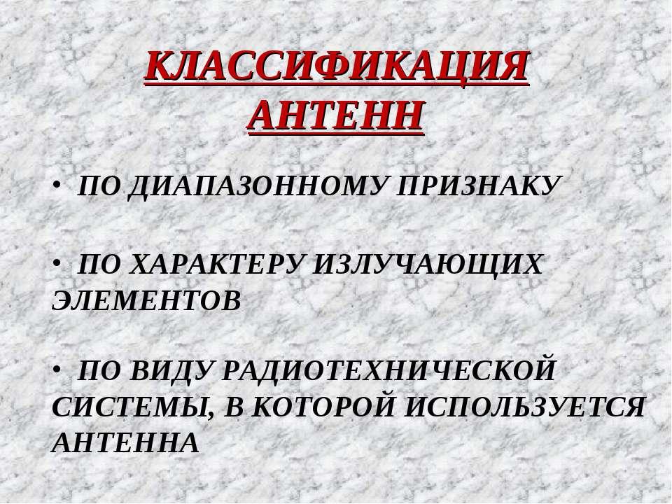 КЛАССИФИКАЦИЯ АНТЕНН ПО ДИАПАЗОННОМУ ПРИЗНАКУ ПО ХАРАКТЕРУ ИЗЛУЧАЮЩИХ ЭЛЕМЕНТ...