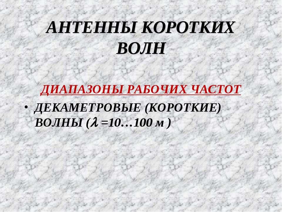 АНТЕННЫ КОРОТКИХ ВОЛН ДИАПАЗОНЫ РАБОЧИХ ЧАСТОТ ДЕКАМЕТРОВЫЕ (КОРОТКИЕ) ВОЛНЫ ...