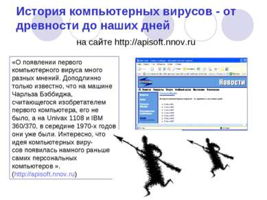 История компьютерных вирусов - от древности до наших дней на сайте http://api...