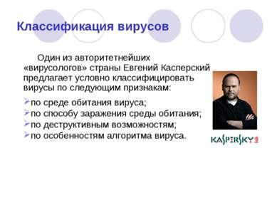 Классификация вирусов Один из авторитетнейших «вирусологов» страны Евгений Ка...