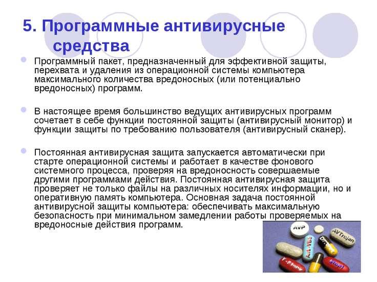 5. Программные антивирусные средства Программный пакет, предназначенный для э...