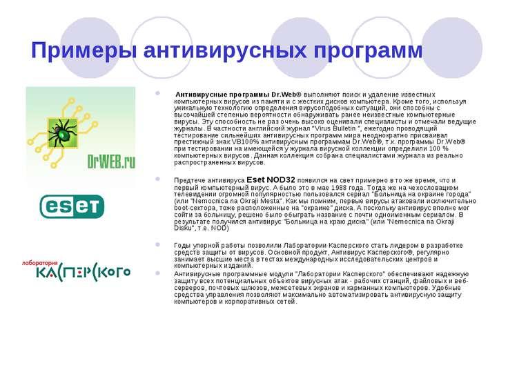 Примеры антивирусных программ Антивирусные программы Dr.Web® выполняют поиск ...