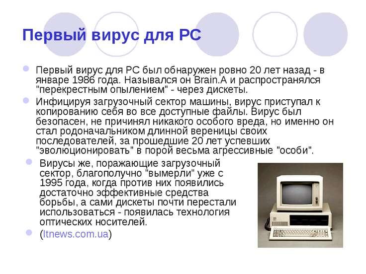 Первый вирус для PC Первый вирус для PC был обнаружен ровно 20 лет назад - в ...