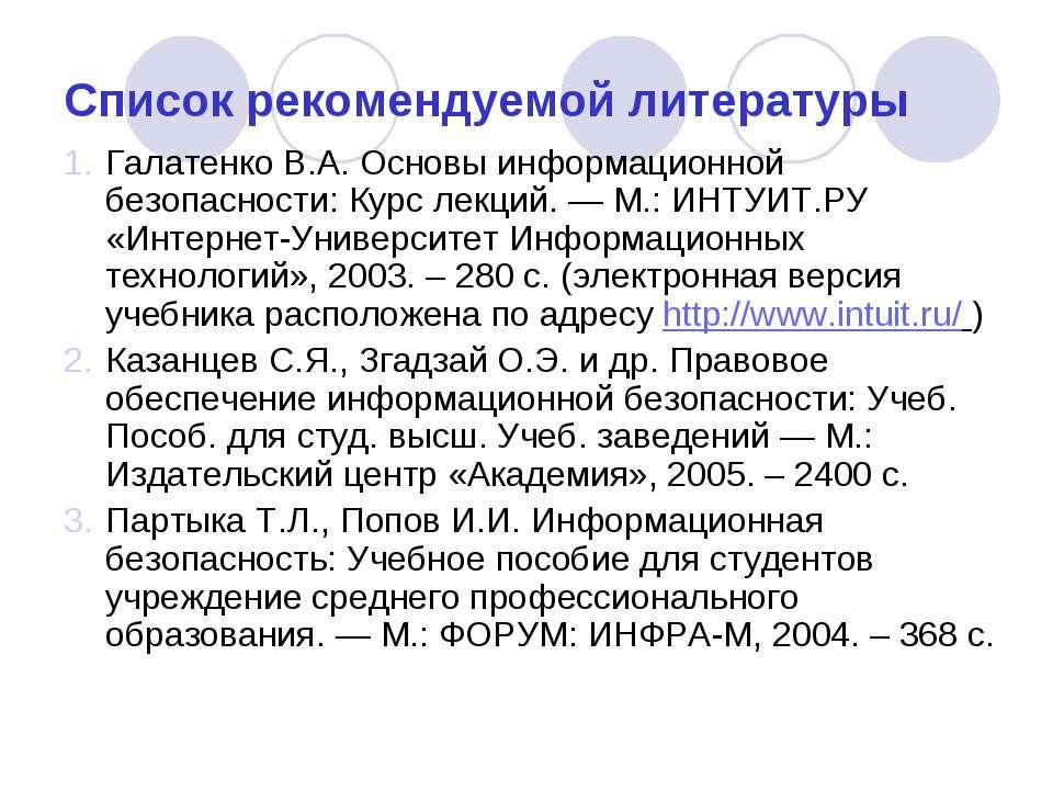 Список рекомендуемой литературы Галатенко В.А. Основы информационной безопасн...