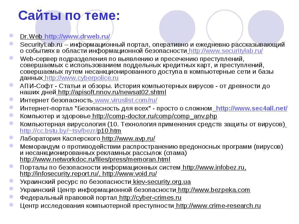 Сайты по теме: Dr.Web http://www.drweb.ru/ SecurityLab.ru – информационный по...