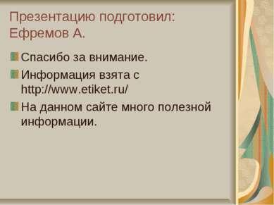 Презентацию подготовил: Ефремов А. Спасибо за внимание. Информация взята с ht...