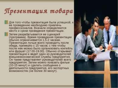 Презентация товара Для того чтобы презентация была успешной, к ее проведению ...