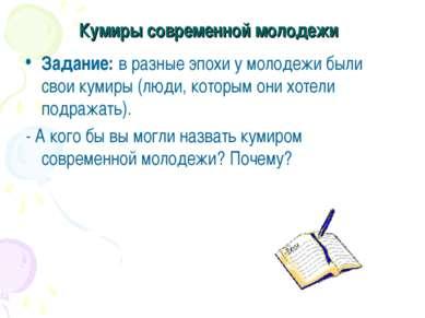 Кумиры современной молодежи Задание: в разные эпохи у молодежи были свои куми...
