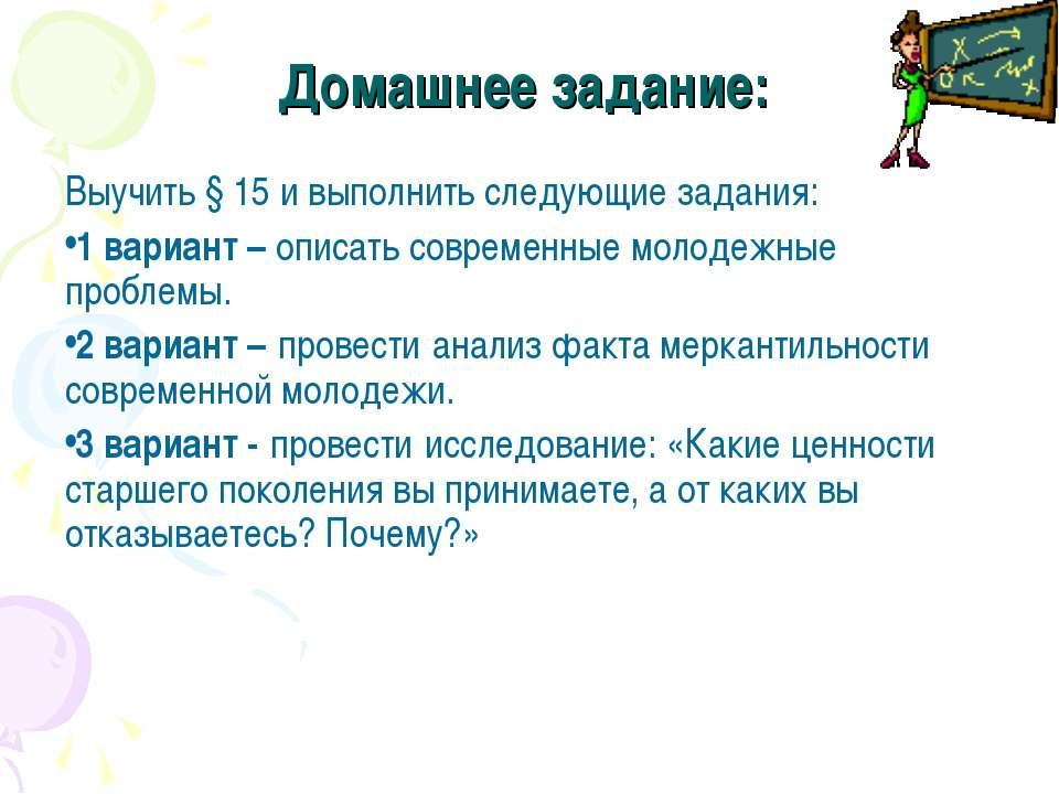 Домашнее задание: Выучить § 15 и выполнить следующие задания: 1 вариант – опи...
