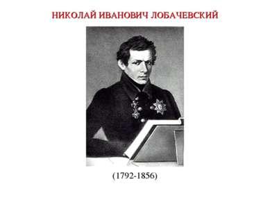 НИКОЛАЙ ИВАНОВИЧ ЛОБАЧЕВСКИЙ (1792-1856)