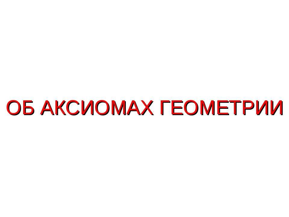 ОБ АКСИОМАХ ГЕОМЕТРИИ