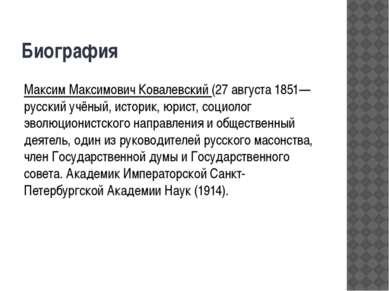 Биография Максим Максимович Ковалевский (27 августа 1851— русский учёный, ист...