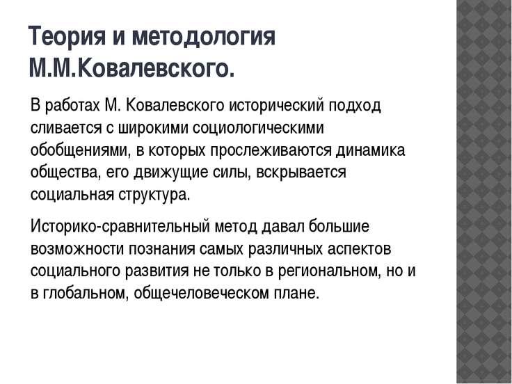 Теория и методология М.М.Ковалевского. В работах М. Ковалевского исторический...