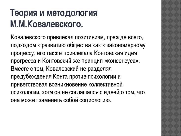 Теория и методология М.М.Ковалевского. Ковалевского привлекал позитивизм, пре...