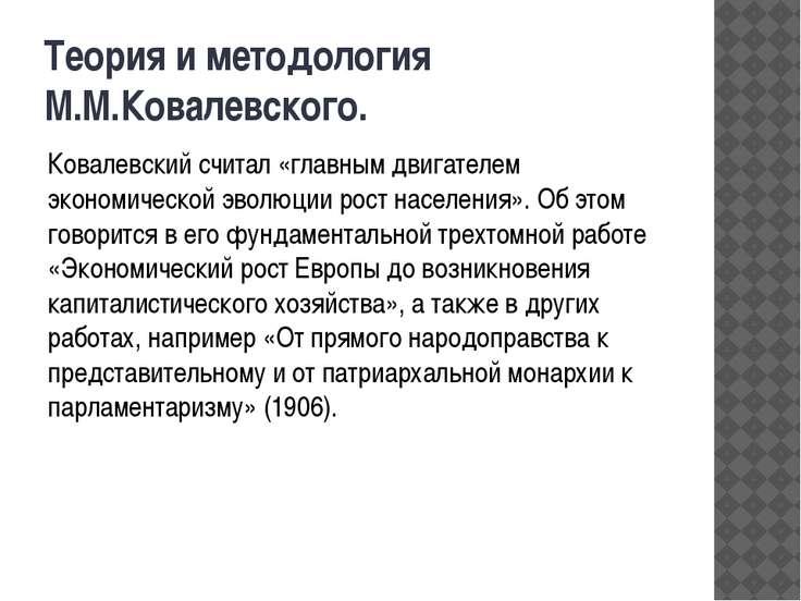 Теория и методология М.М.Ковалевского. Ковалевский считал «главным двигателем...