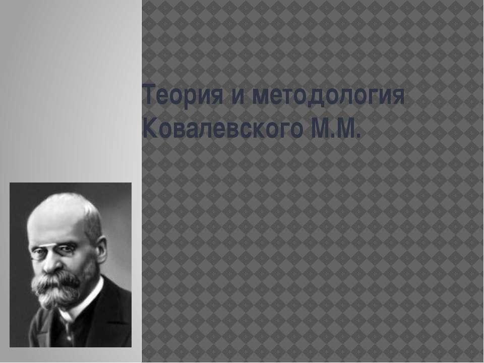 Теория и методология Ковалевского М.М.