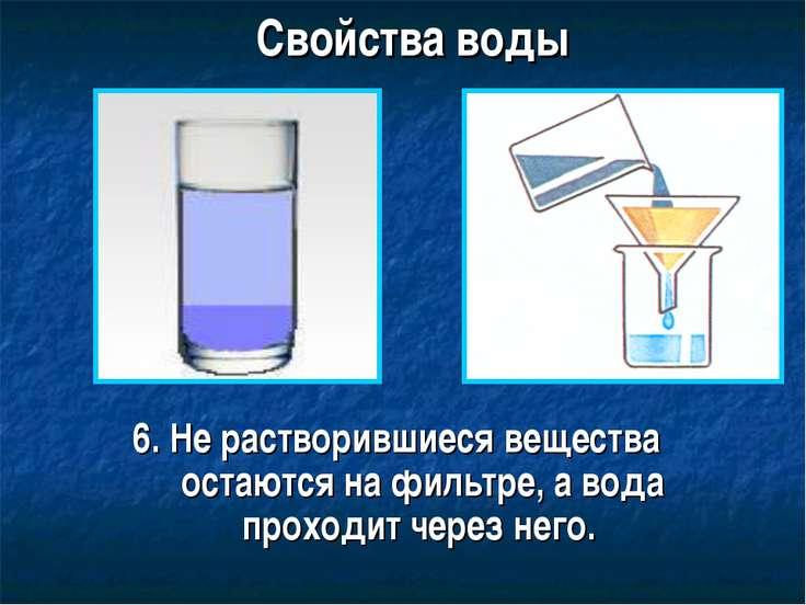 Свойства воды 6. Не растворившиеся вещества остаются на фильтре, а вода прохо...