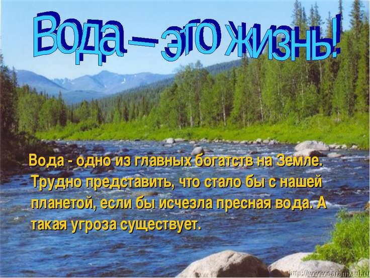Вода - одно из главных богатств на Земле. Трудно представить, что стало бы с ...