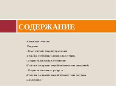 Основные понятия Введение Классические теории управления Главные постулаты кл...