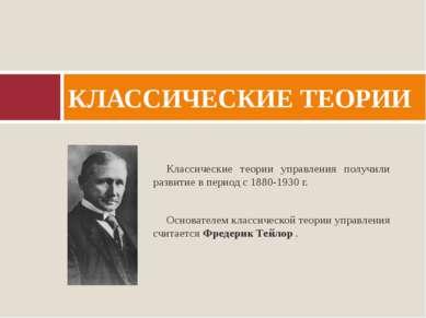 Классические теории управления получили развитие в период с 1880-1930 г. Осно...