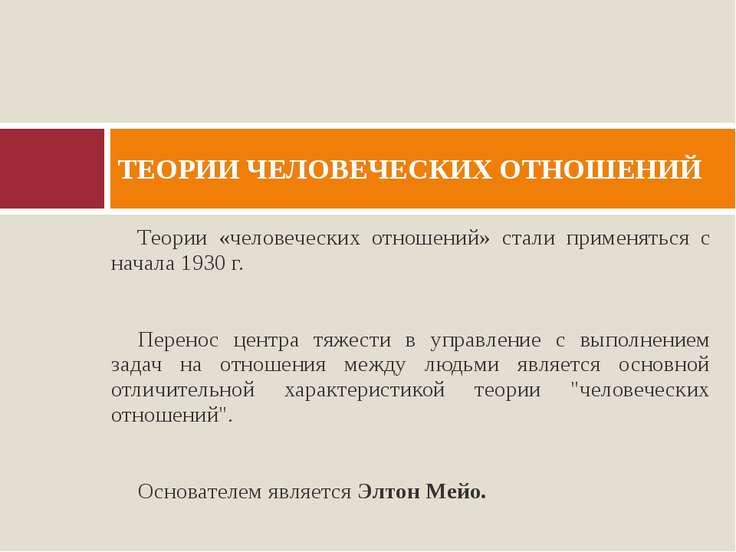 Теории «человеческих отношений» стали применяться с начала 1930 г. Перенос це...