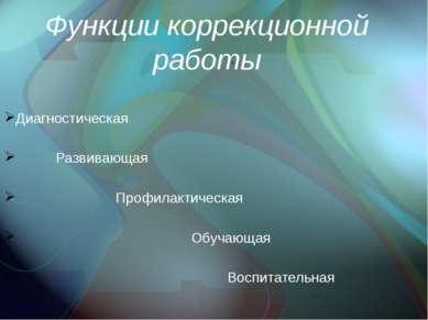 Функции коррекционной работы Диагностическая Развивающая Профилактическая Обу...