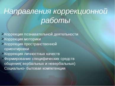 Направления коррекционной работы Коррекция познавательной деятельности Коррек...