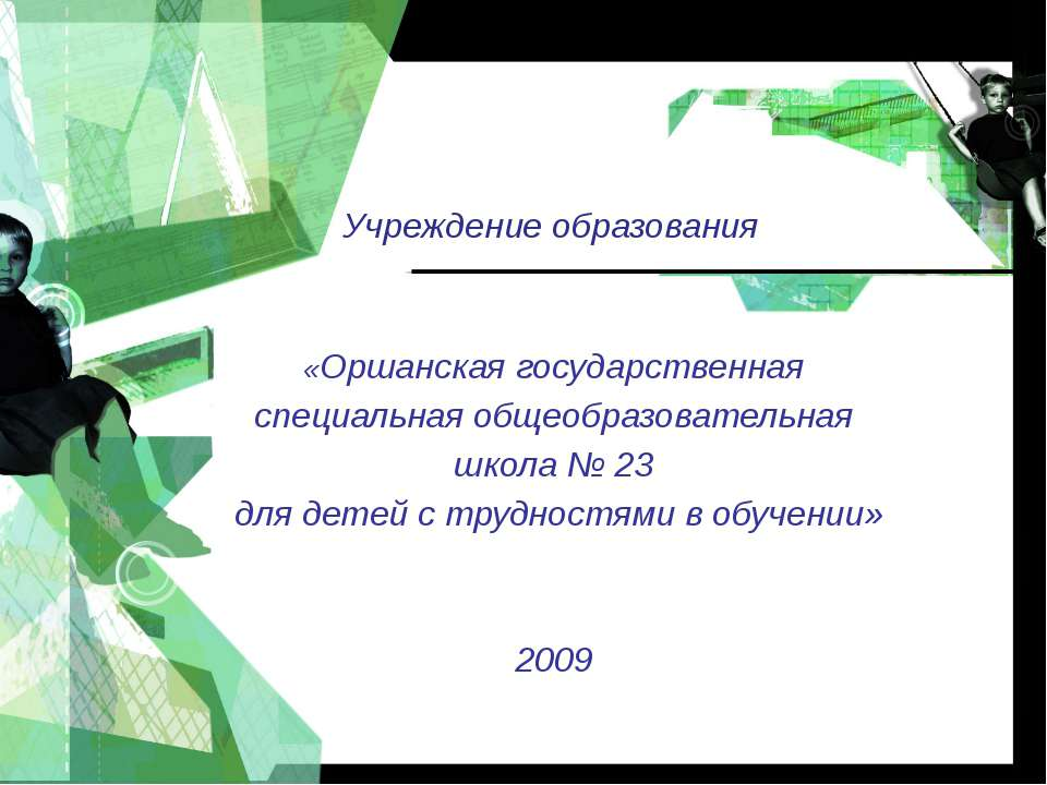 Учреждение образования «Оршанская государственная специальная общеобразовател...