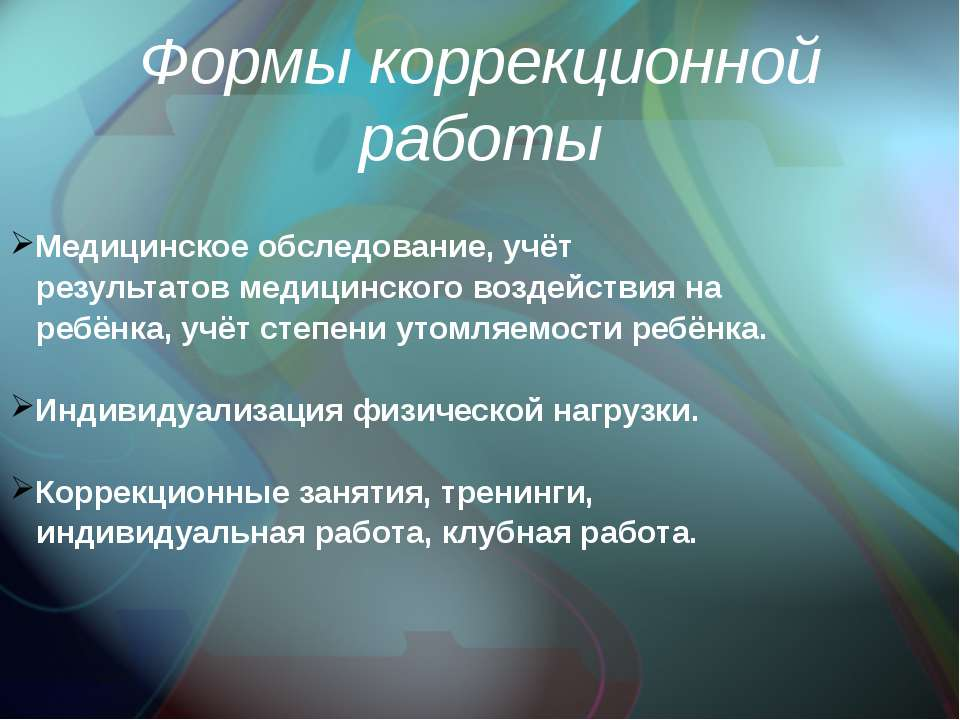 Формы коррекционной работы Медицинское обследование, учёт результатов медицин...