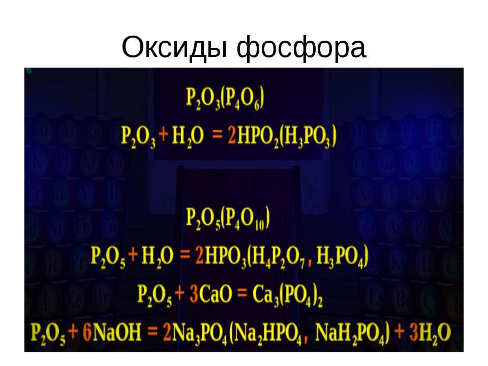 Оксиды фосфора