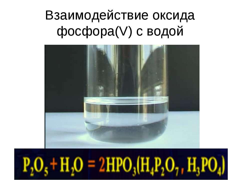 Взаимодействие оксида фосфора(V) с водой