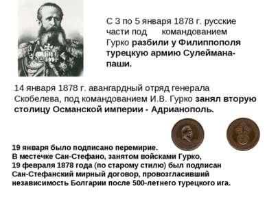 С 3 по 5 января 1878 г. русские части под командованием Гурко разбили у Филип...