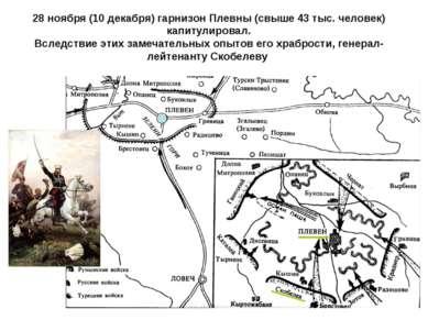 28 ноября (10 декабря) гарнизон Плевны (свыше 43 тыс. человек) капитулировал....