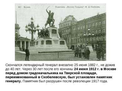 Скончался легендарный генерал внезапно 25 июня 1882 г., не дожив до 40 лет. Ч...