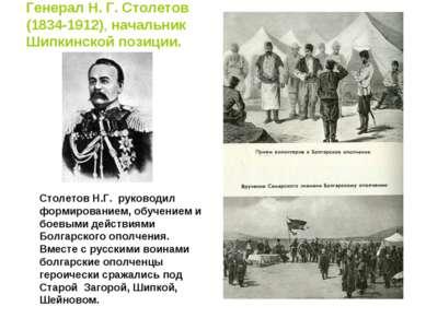 Генерал Н. Г. Столетов (1834-1912), начальник Шипкинской позиции. Столетов Н....