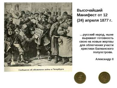 Высочайший Манифест от 12 (24) апреля 1877 г. …русский народ, ныне выражает г...