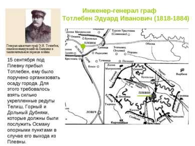 Инженер-генерал граф Тотлебен Эдуард Иванович (1818-1884) 15 сентября под Пле...