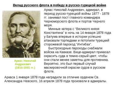 Вклад русского флота в победу в русско-турецкой войне Аркас Николай Андреевич...