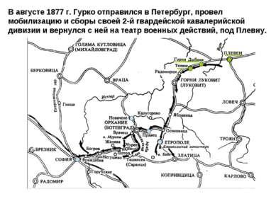 В августе 1877 г. Гурко отправился в Петербург, провел мобилизацию и сборы св...