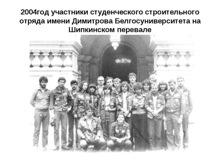 2004год участники студенческого строительного отряда имени Димитрова Белгосун...