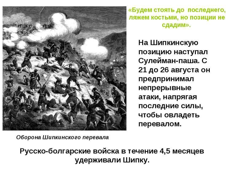 На Шипкинскую позицию наступал Сулейман-паша. С 21 до 26 августа он предприни...
