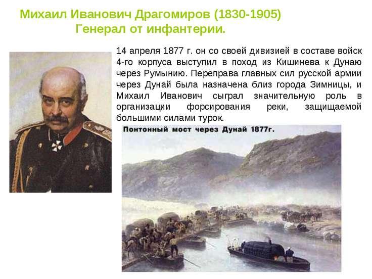 Михаил Иванович Драгомиров (1830-1905) Генерал от инфантерии. 14 апреля 1877 ...