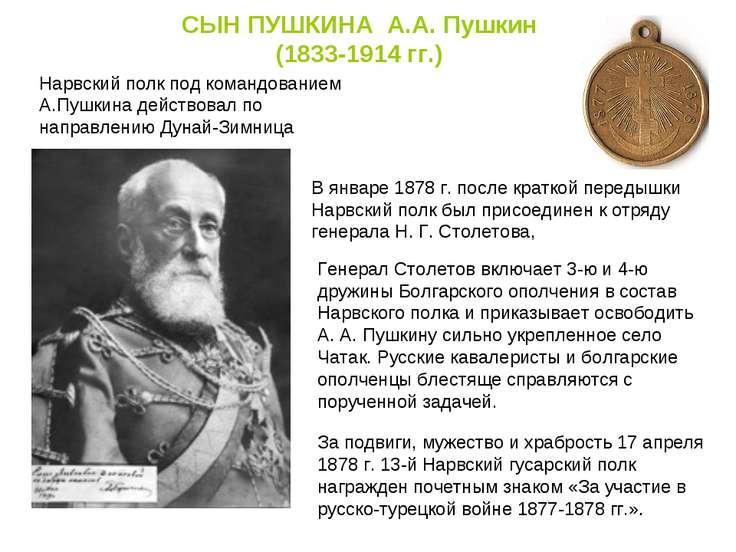 СЫН ПУШКИНА А.А. Пушкин (1833-1914 гг.) Нарвский полк под командованием А.Пуш...