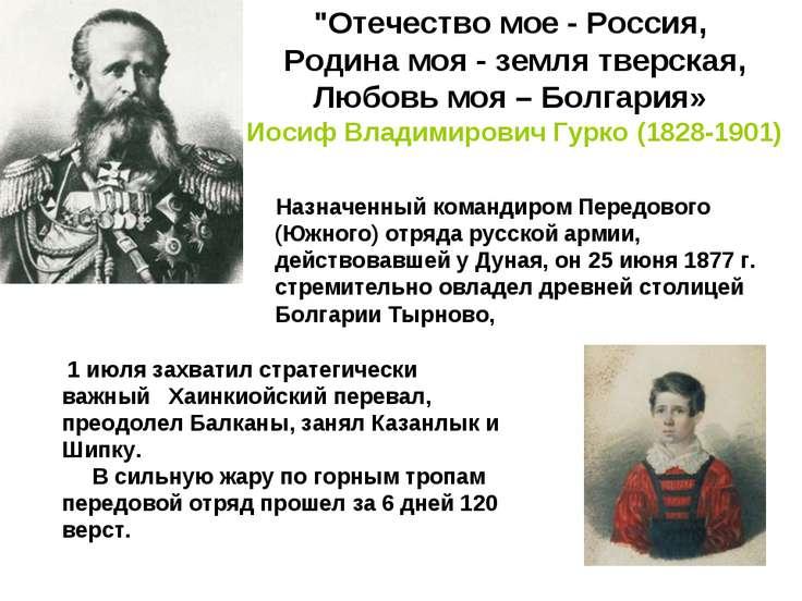 """""""Отечество мое - Россия, Родина моя - земля тверская, Любовь моя – Болгария» ..."""