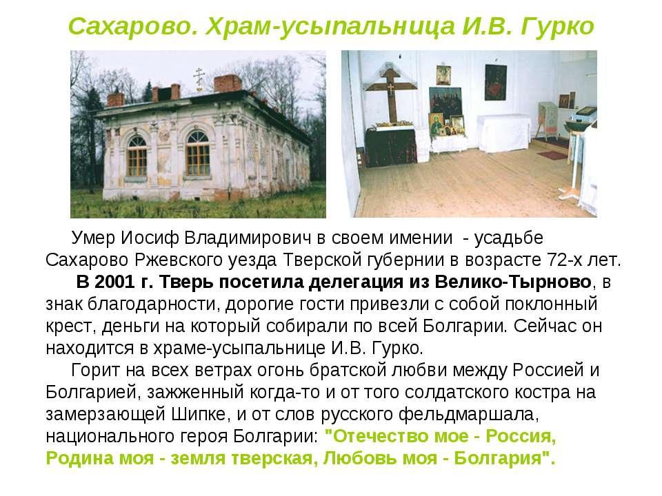 Сахарово. Храм-усыпальница И.В. Гурко Умер Иосиф Владимирович в своем имении ...